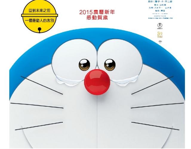 Doraemon2015 movie