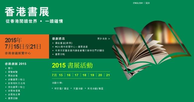 hkbookfair2015